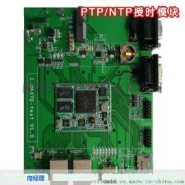 NTP嵌入式授时模块 高精密嵌入式核心板 厂家直销