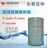 湾厦树脂 厂家直销 WX-2302 改性丙烯酸树脂 水性烤漆树脂