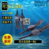 广州睿玛科A-02-19 1拖2至6 防水连接线