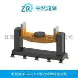 江苏中然鸿泽ZR-10双轴U型焊接变位机设备