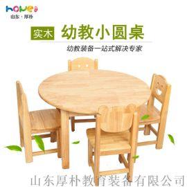 【幼儿园圆桌】橡木幼儿园桌椅 实木儿童桌椅