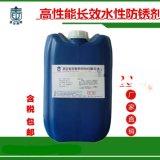 高性能长效水性防锈剂 钢铁防锈剂BW-601