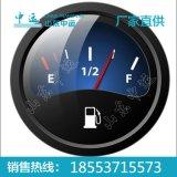 燃油表 汽车专用燃油表