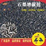 铸造增碳剂厂家直销石墨增碳剂(重力炉衬材料)