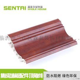 厂家直销森泰集成墙板配件顶角线 防水阻燃竹木纤维家装顶角线条