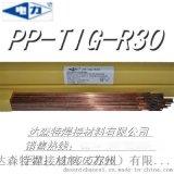 供应上海电力PP-TIG-R30耐热钢氩弧焊丝
