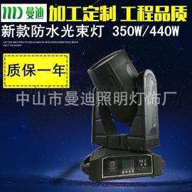 新款440W户外防水摇头灯 光束灯