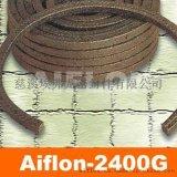高水基盘根Aiflon 2400G