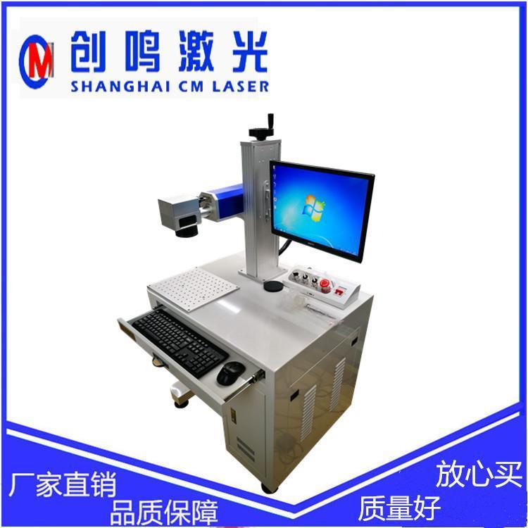金属打标机 创鸣激光打标机 不锈钢 铝合金打标机 塑料非金属打标机 激光打码机 激光镭射机