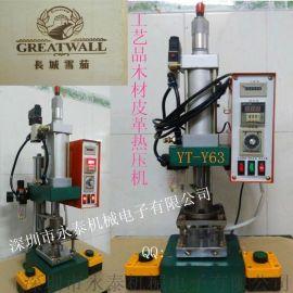 厂家定制商标烙印机 皮标烙印机
