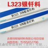 正品斯米克L302 25%银锡钎料/银焊条 料302银锡钎料 银焊条