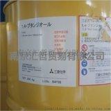 日本三菱BDO(1.4-丁二醇),巴斯夫BDO(1,4-丁二醇)