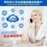 专业营销神器、LYUC呼叫中心系统