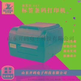 济南总代理热卖新北洋A6T标签条码打印机电子面单吊牌水洗打印机