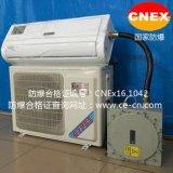 上海壁挂式防爆空调,工业防爆空调
