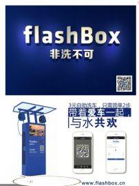深圳非洗不可X3+自助洗車機的價格