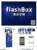 深圳非洗不可X3+自助洗车机的价格
