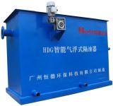 智能气浮式隔油设备(HDG-ZQ)