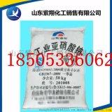 亚硝酸钠山东厂家生产现货直销 工业级亚硝酸钠 亚硝酸钠货源价格