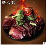 黔之农腊肉 贵州特产柴火烟熏特色制品腊肉500g 加工定制 直销