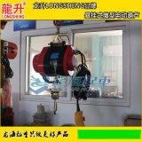 龙升悬挂式微型电动葫芦,100kg~250kg,带急停开关,现货供应