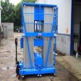 广州佛山专业制造铝合金升降机、移动升降平台