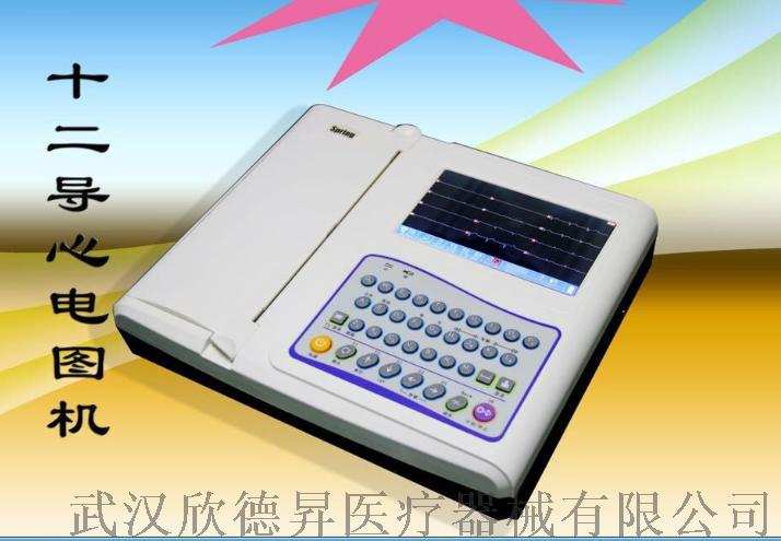 深圳施博瑞ECG-912彩屏十二道心电图机