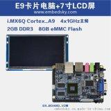 天嵌E9卡片电脑+7寸电容屏超4412开发板Cortex-A9 i. MX6Q工控板