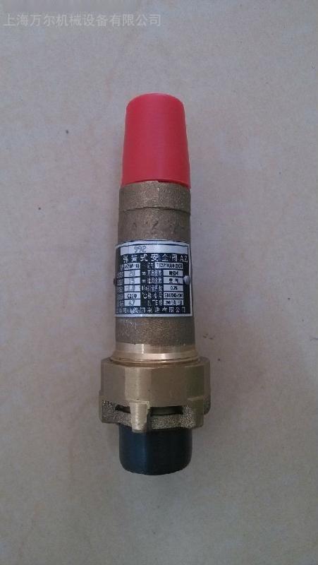 登福空压机弹簧式黄铜安全阀减压阀qx100659图片