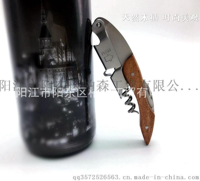 海马工厂直销logo花梨木柄侍者酒刀|酒器启高档红酒开瓶器