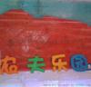厂家直销专业定制泡沫字泡沫手工雕刻字 展览展示雕刻字样