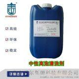 BW-532中性高泡清洗剂油污、研磨膏、蜡质、无机盐清洗