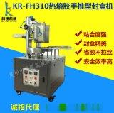 KR-FH310半自动不锈钢食品封口机 食品封口机 铁罐封口机 揭阳食品机械