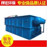 平流式溶氣氣浮機除廢水中難以沉澱的輕浮絮體 廣泛應用皮革紡織