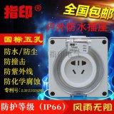 指印 ZA66SO310PC材质100*100*90mm防水插座