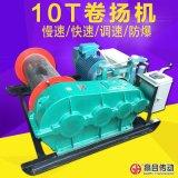 【10T卷扬机】10吨电动卷扬机价格/图片_10吨建筑卷扬机厂家直供