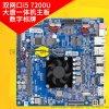 Maxtang大唐KL10主板 (i5 7200-A ,I3 7100-A)雙網口數位標牌主板錄播用電腦主板ITX