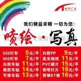 晋江广告牌喷绘制作 广告布喷绘写真 专业广告制作
