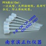 厂家加工生产PFA离子交换柱、微柱15ml