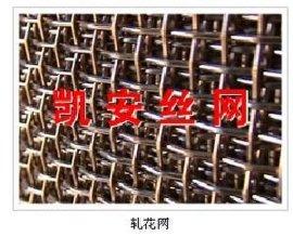 不锈钢编织滤网、不锈钢轧花筛网、锰钢轧花网、矿筛网