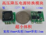 220V转12V 小体积电源模块 输入50-500DC 输出500mmA