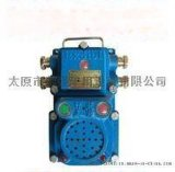 KXH127声光信号器KXH127矿用隔爆兼本安型声光信号器(太原)现货