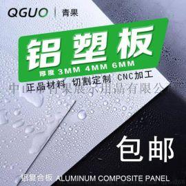 中山铝塑板加工 中山铝塑板切割 刨坑 折弯 雕刻 3mm4mm6mm