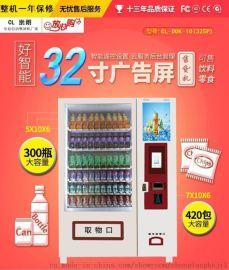 崇朗CL-DTH-10(32SP)冷藏型饮料零食自助售卖机