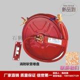 现货供应JPS0.8-19/25消防软管卷盘 消防红管卷盘