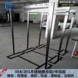 高品质不锈钢展示架 304服装展示架 镀色不锈钢展柜