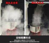 锅式烟雾发生器模拟油烟演示烟机吸力