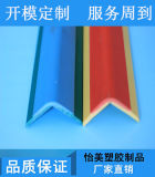 怡美防撞塑胶护角厂家批发量大优惠