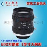 500万高清像素1英寸靶面 FA工业镜头 12-35mm焦距可选