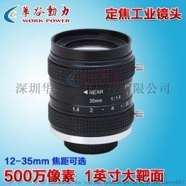 500萬高清像素1英寸靶面 FA工業鏡頭 12-35mm焦距可選